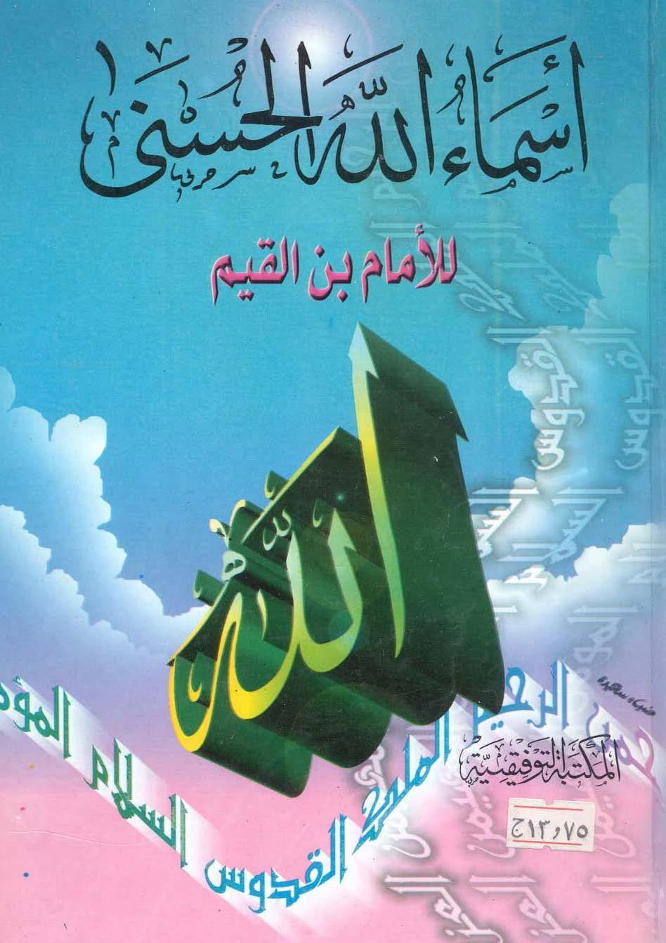 كتاب أسماء الله الحسنى - لابن القيم pdf