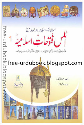 Atlas Fatuhat e Islamia By Ahmad Adil Kamal