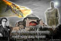 Η ΠΟΛΙC ΕΑΛΩ... Η συγκλονιστικότερη ημέρα του νεότερου Ελληνισμού. Πάρθεν η Ρωμανία (Καβάφης)