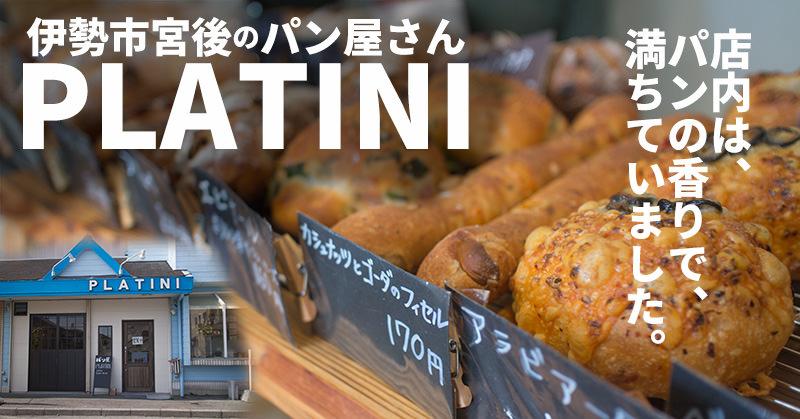 パン屋 プラティニ