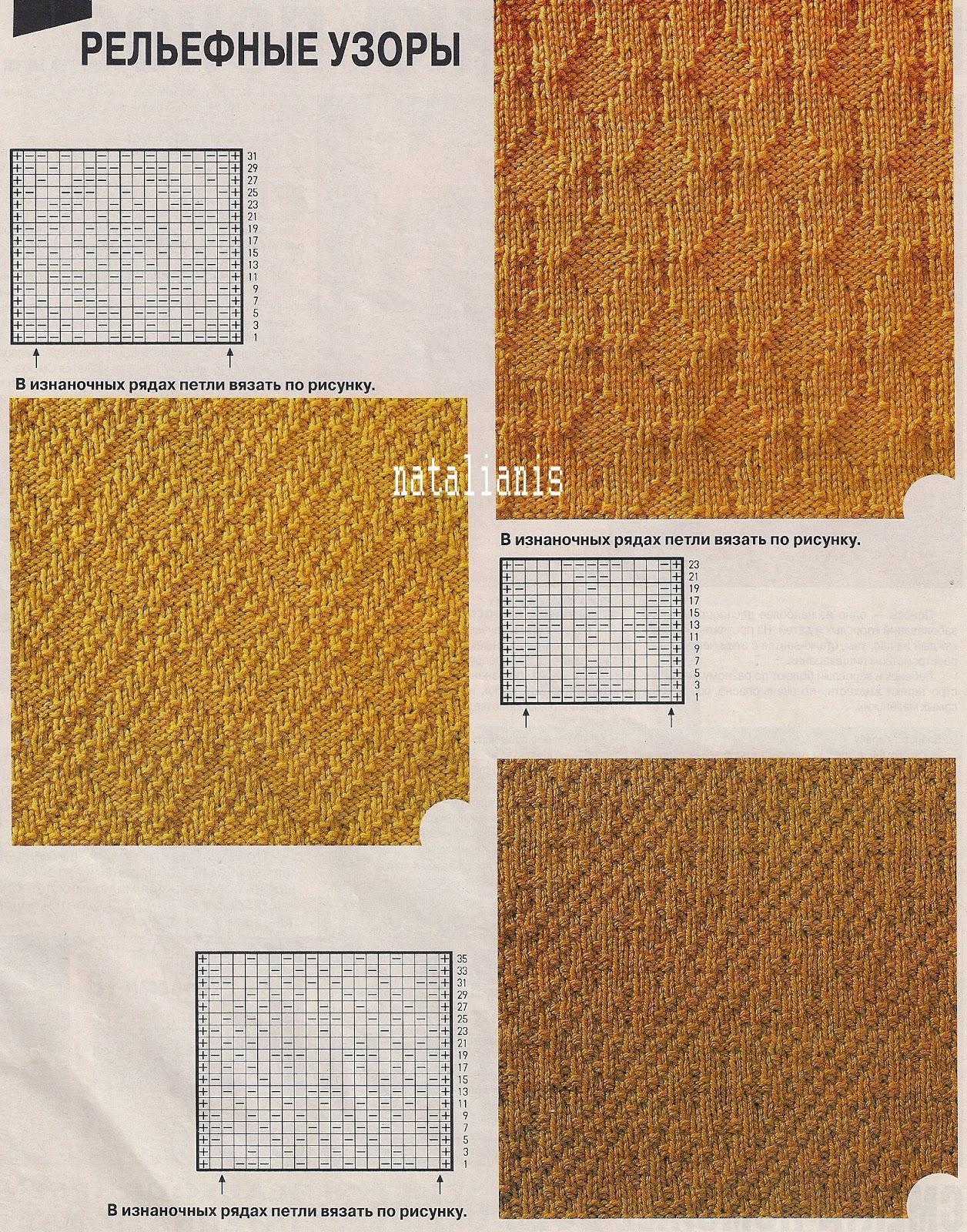 Узоры для вязания спицами рельефные узоры 55