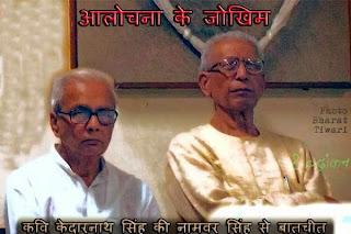 Namvar Singh in Conversation with Poet Kedarnath Singh नामवर सिंह से कवि केदारनाथ सिंह की बातचीत