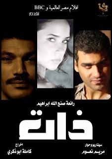 """مشاهدة مسلسل """"ذات"""" لنيللى كريم وباسم سمرة على قناة """"دريم"""" رمضان 2013"""