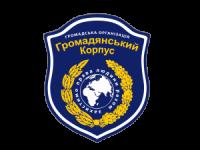 Громадська організація «Громадянський Корпус»