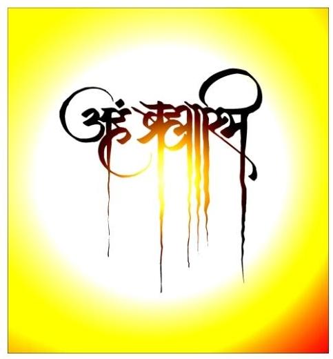 Pure Scribbling: Aham Brahman asmi!!