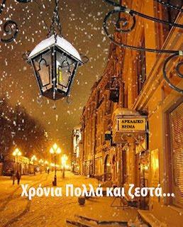 * Χαρούμενες γιορτές *