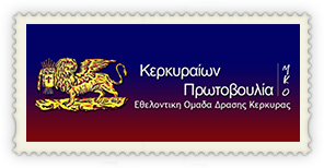 Κερκυραίων Πρωτοβουλία  ΜΚΟ