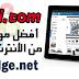 موقع Guiddini.com للشراء عبر الأنترنت و الشحن الى باب المنزل في الجزائر.