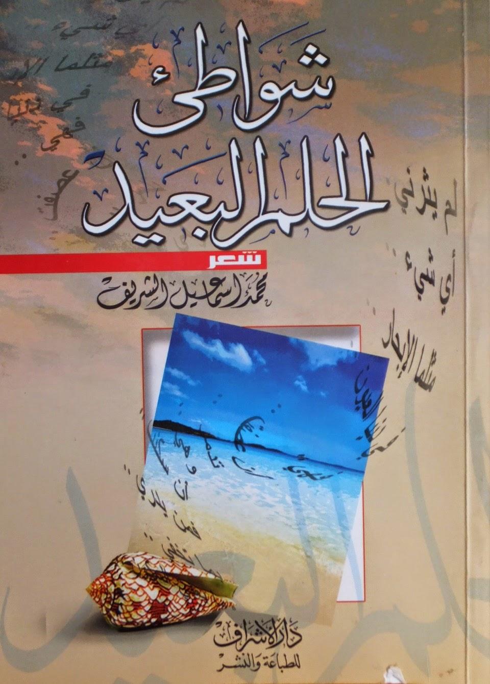 محمد اسماعيل الشريف