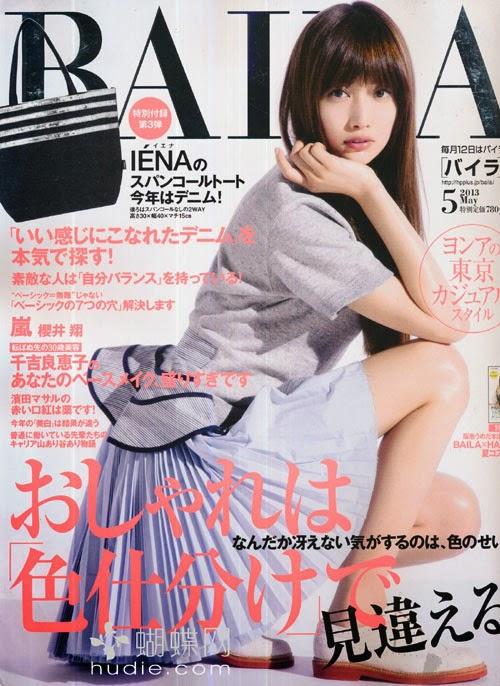 BAILA (バイラ)  May 2013 Youn-A ヨンア