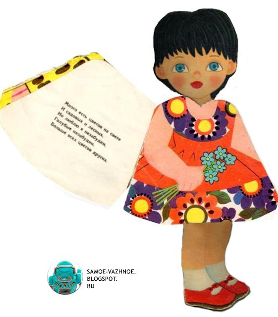 Книга-кукла Кукла Машенька кукла-книга книжка-игрушка Лия Майорова Ирина Михайлова Малыш 1988 1981 1991 1985 1976 год
