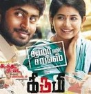 Watch Kirumi 2015 Tamil Movie