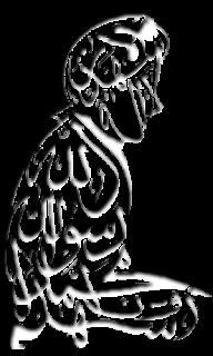 kaligrafi sholat