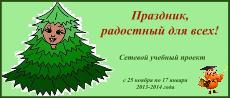 25.11.2013 - 31.01.2014