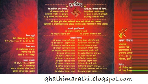 Designs of Marathi Lagna Patrika for Marathi Wedding - Marathi Kavita ...