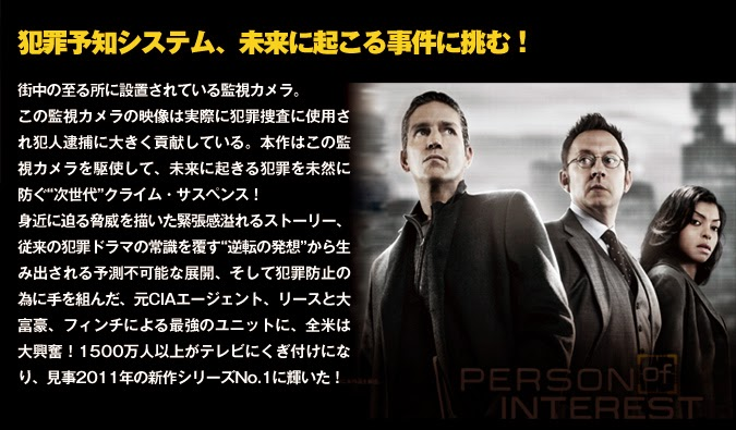 PERSON of INTEREST 犯罪予知ユニットの画像 p1_24