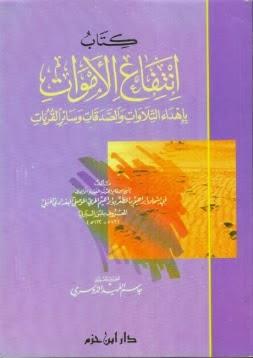 انتفاع الأموات بإهداء التلاوات والصدقات وسائر القربات - ابن البرني الحنبلي pdf