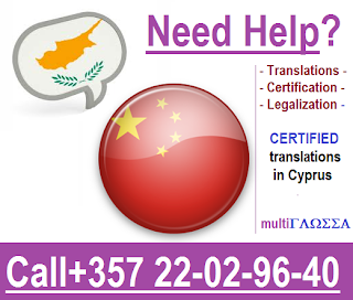 Certified Chinese Translation in Cyprus, Embassy of China in Cyprus, Translation of Chinese in Cyprus, Multiglossa Translations in Cyprus, RC Group translations in Cyprus, cheap translations in Cyprus, legal translations in Cyprus, document translation in Cyprus