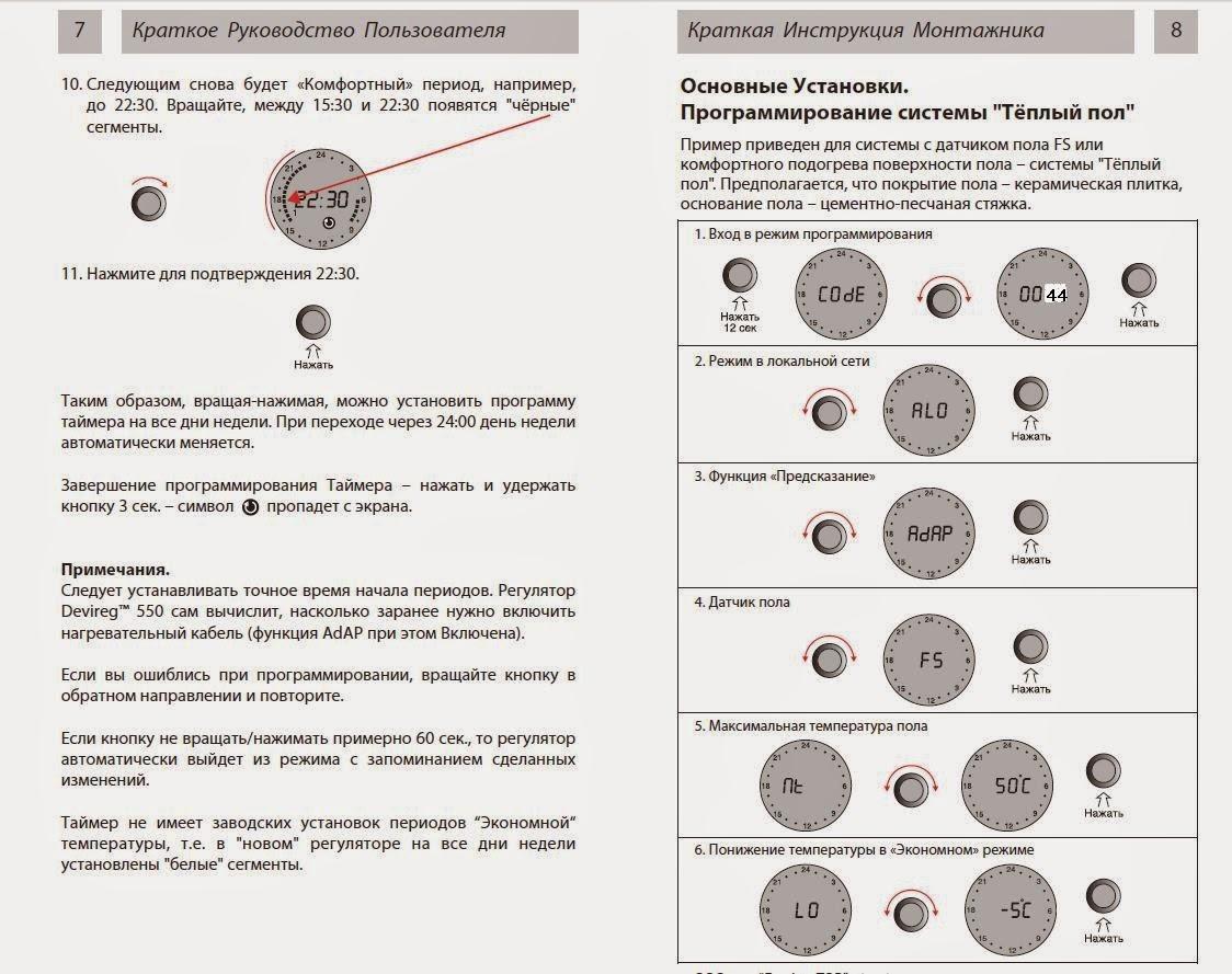 Пошаговая инструкция по регулировке терморегулятора devireg 550
