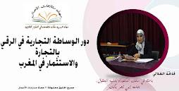 دور الوساطة التجارية في الرقي بالتجارة والاستثمار في المغرب