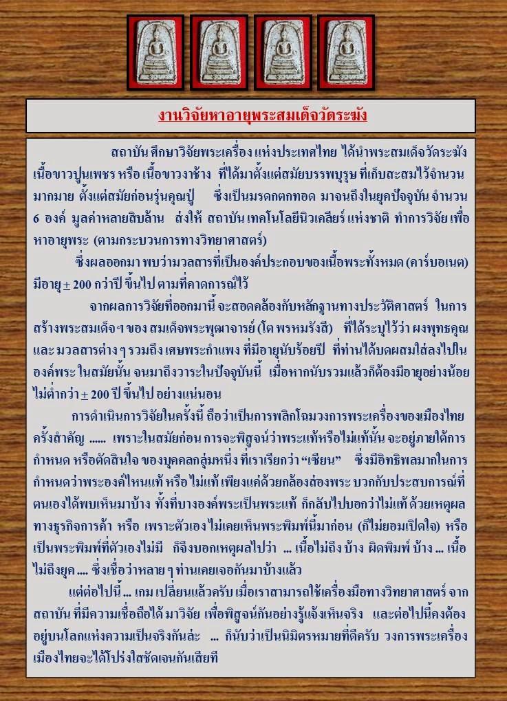 งานวิจัยหาอายุพระสมเด็จวัดระฆัง (1)