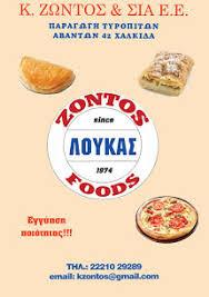 ΖΩΝΤΟΣ ΛΟΥΚΑΣ FOODS  ΑΒΑΝΤΩΝ 42