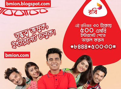 Robi-Robibar-Friendship-Day-offer-500MB-2Days-30Tk-Dial-844450030-Offer-available-till-2-August-2015-compressed