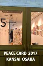 PEACE CARD 2017 関西展の風景