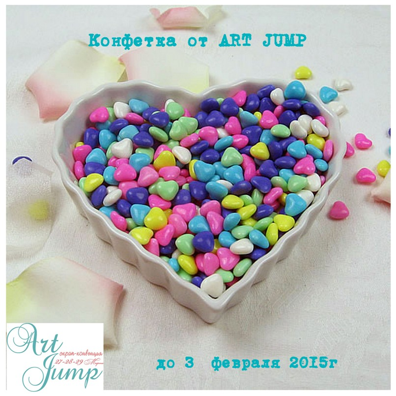 конфетка от Art Jump до 3 февраля