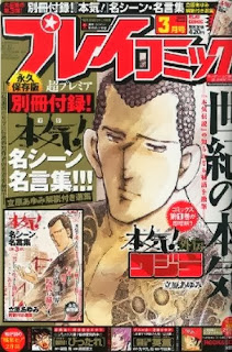 Monthly Play Comic 2014-03 (月刊プレイコミック2014年03月号 Complete)