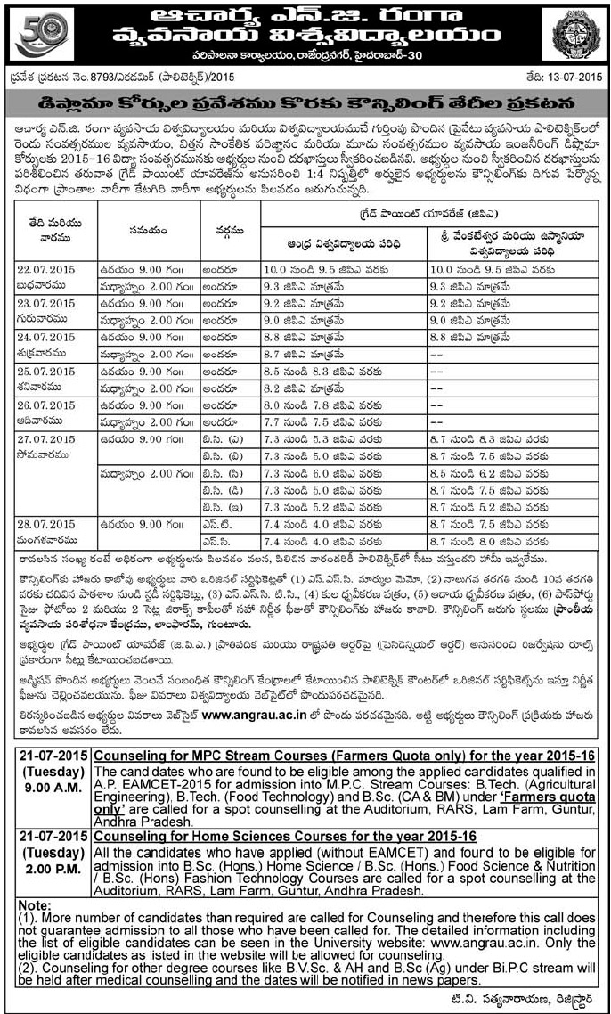 ANGRAU Agriculture Polytechnic Diploma Counselling Schedule 2015