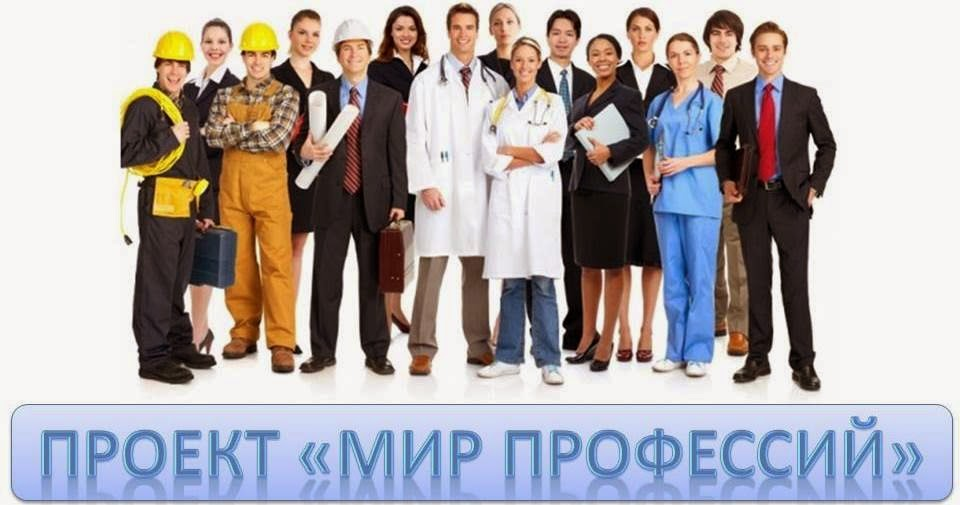 """Проект """"МИР ПРОФЕССИЙ"""""""