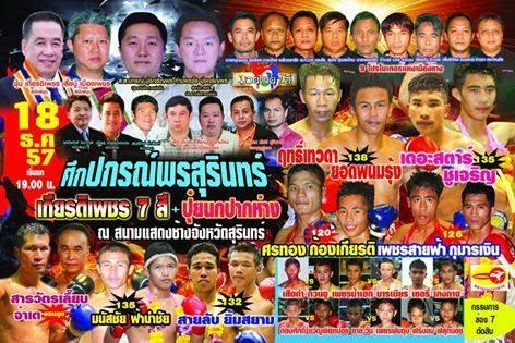โปรแกรมการแข่งขันมวยไทย ศึกปกรณ์พรสุรินทร์ เกียรติเพชร 7 สี + ปุ๋ยนกปากห่าง วันพฤหัสบดีที่ 18 ธันวาคม 2557