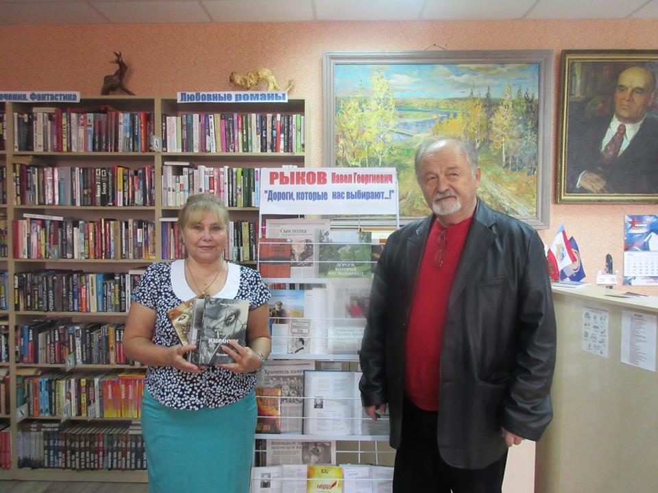 Творческая встреча с поэтом, публицистом П.Г.Рыковым