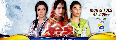 Bojh Episode 7 Geo Tv drama High Quality