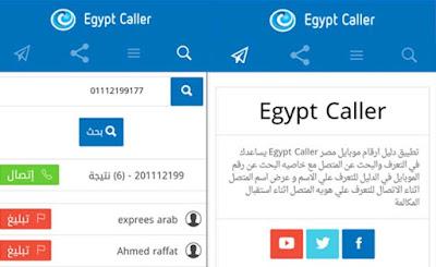 دليل أرقام موبايل مصر