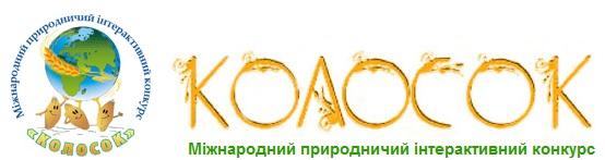 """Міжнародний природничий інтерактивний конкурс """"КОЛОСОК"""""""