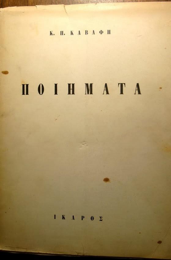 Παλιά βιβλία - Αντικείμενα τέχνης