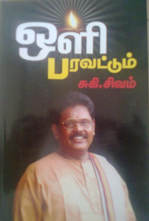 Sivam books pdf sugi