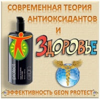 PROTECT GEON И СОВРЕМЕННАЯ ТЕОРИЯ АНТИОКСИДАНТОВ