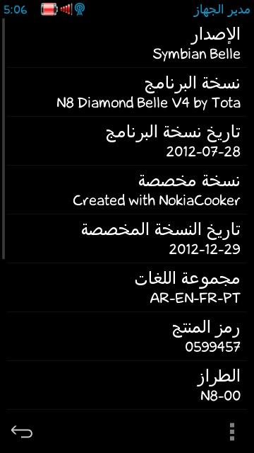 الاصدار الماسي الرابع Diamond Belle هدية 1/1/2013