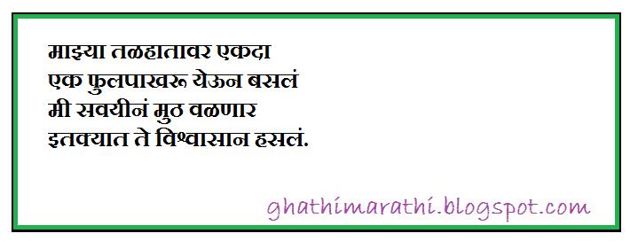 marathi kavita punha me maza19