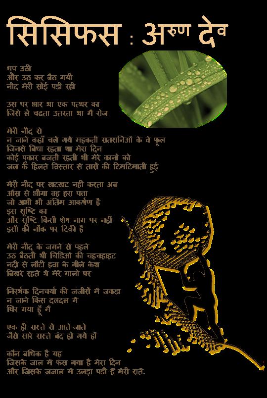 धूप उठी और उठ कर बैठ गयी नीद मेरी सोई पड़ी रही   उस पर भार था एक पत्थर का जिसे ले चढता उतरता था मैं रोज  मेरी नीद से न जाने कहाँ चले गये महकती रातरानिओं के वे फूल जिनसे बिधा रहता था मेरा दिन कोई पुकार बजती रहती थी मेरे कानो को जल के हिलते विस्तार से तारों की टिमटिमाती हुई  मेरी नीद पर खटखट नहीं करता अब ओंस से भीगा वह हरा पत्ता जो अभी भी अंतिम आकर्षण है इस सृष्टि का और सृष्टि किसी शेष नाग पर नहीं इसी की नोंक पर टिकी है  मेरी नीद के जगने से पहले उठ बैठती थी चिडिओं की चहचहाहट नदी से लौटी हवा के गीले केश बिखरे रहते थे मेरे गालों पर   निरर्थक दिनचर्या की जंजीरों में जकड़ा न जाने किस दलदल में घिर गया हूँ मैं  एक ही रास्ते से आते-जाते जैसे सारे रास्ते बंद हो गये हों  कौन बधिक है यह जिसके जाल में फंस गया है मेरा दिन और जिसके जंजाल में उलझ पड़ी हैं मेरी रातें.