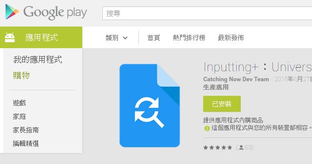 打字苦手的創意小工具 Inputting+ 強化 Android 輸入欄