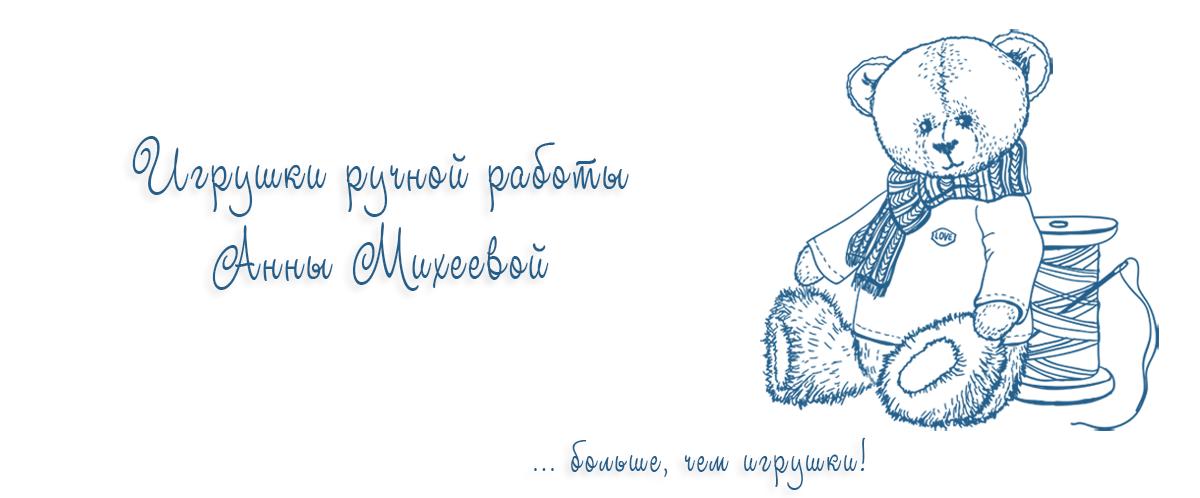 Игрушки ручной работы Анны Михеевой