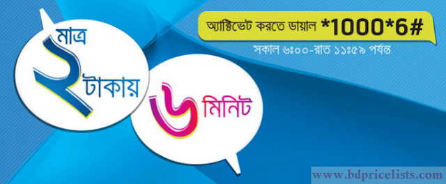 Get 6 Minutes at only TK 2 On Gp/Grameenphone Sim