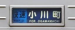 東武東上線 快速 小川町行き1 10030系側面表示