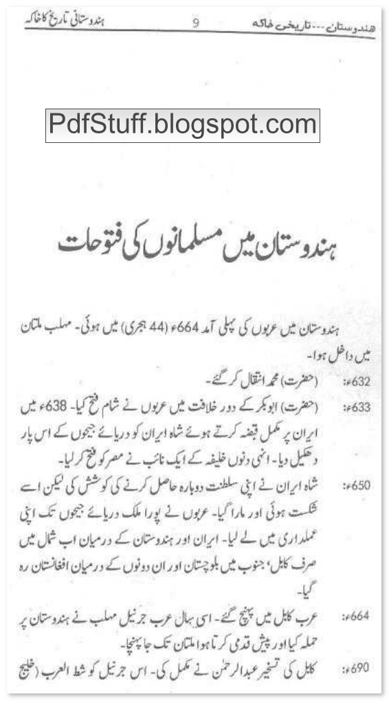 Sample page of Urdu book Hindustan Ka Tareekhi Khaka by Karl Marx