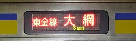 東金線 大網 209系