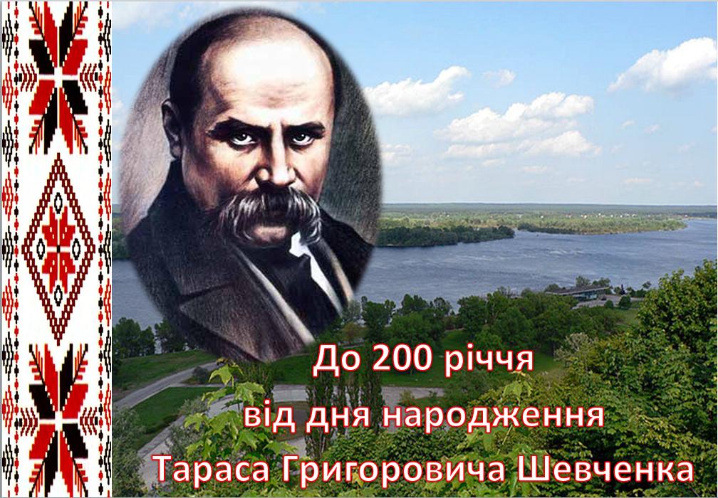 """Книжкова виставка """"Україна - це Шевченко"""""""